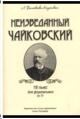Неизведанный Чайковский. 18 пьес для фортепиано